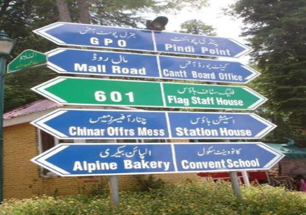 places to visit in murree pakistan