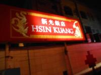 Hsin kuang Chinese Restaurant