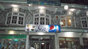 Abshar Hotel