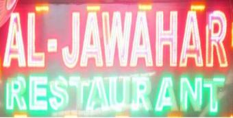Al-Jawahar Restaurant