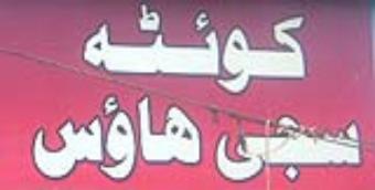 Quetta Sajji House Karachi