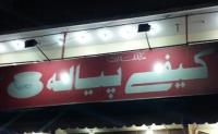 Cafe Pyala Karachi